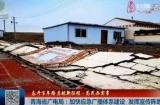 青海省广电局:加快应急广播体系建设 发挥宣传阵地作用