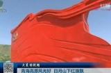 青海高原风光好 日月山下红旗飘