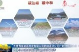 创新绿色金融发展 共同守护绿水青山