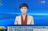 习近平将以视频方式在2021中关村论坛开幕式上致辞 中央广播电视总台将现场直播
