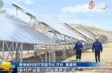【奋斗百年路 启航新征程】青海省科技厅专场新闻发布会在西宁举行