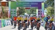 第十四届全运会山地自行车比赛公报