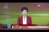 青广视快评 最爱中国红 唱响祖国颂