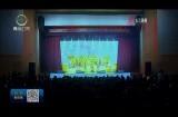 对口支援青海大学二十周年文艺晚会举行