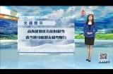 2021-10-08《天气预报》