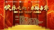 """""""快乐之约·乐龄芳华""""2021全国""""敬老月""""公益晚会"""