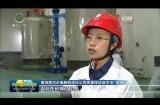 在习近平新时代中国特色社会主义思想指引下——贯彻新发展理念 推动高质量发展 电子级多晶硅成套制备技术:从0到1的突破