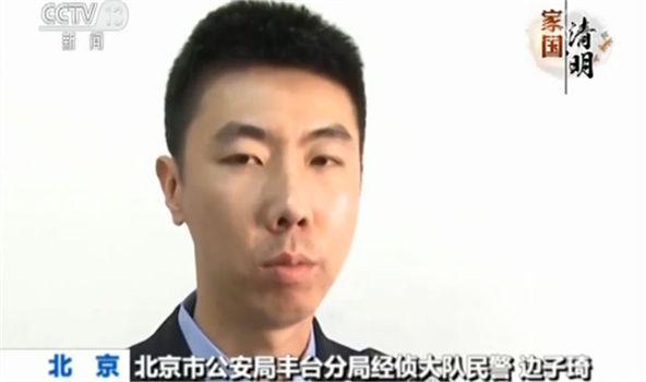 北京市公安局豐臺分局經偵大隊民警邊子琦