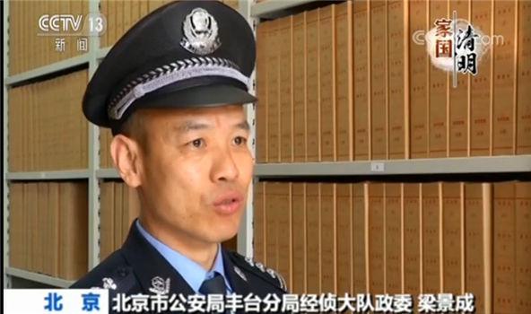 北京市公安局豐臺分局經偵大隊政委梁景成