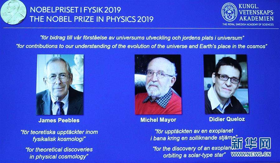 (国际)(4)三名科学家分享2019年诺贝尔物理学奖