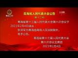 青海省人民代表大会公告(第十二号)