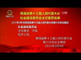 青海省第十三届人民代表大会社会建设委员会主任委员名单