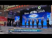 2018年青海省網絡安全宣傳周啟動