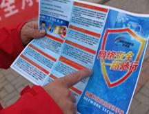 """【網絡安全宣傳周】青海主動幫農牧民的錢包""""加把鎖"""""""
