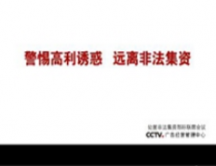 利字篇:警惕高利诱惑 远离非法集资