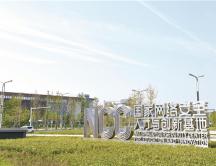 国家网络安全学院正式开课 武汉临空港期待复刻硅谷奇迹