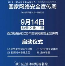 """西双版纳2020年国家网络安全宣传周活动 精彩内容抢""""鲜""""看"""