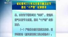 """省纪委对2018年元旦春节廉洁过节提出""""十严禁""""纪律要求"""