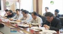 省司法体制改革试点工作协调组会议召开