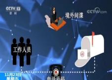 【網絡里的國家安全】保密意識淡薄 發生泄密絕非偶然