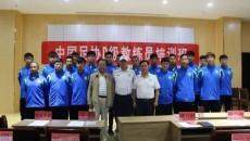 中国d级教练员培训班第四期开班