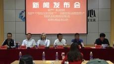 """2016·西宁""""中基杯""""丝绸之路国际足球邀请赛即将举行"""