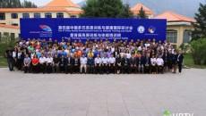 第4届中国多巴高原训练与健康国际研讨会  在多巴国家高原体育训练基地举行