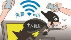 公共WiFi不能缺失风险意识