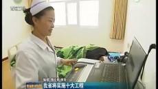 青海省将实施十大工程 助推深度贫困地区健康扶贫