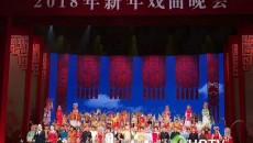 青海省平弦剧团首次亮相国家级新年戏曲晚会