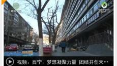 西宁:梦想凝聚力量 团结开创未来