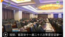 省政协十一届二十八次常委会议举行