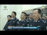 青海省民用机场公安机构移交地方管理