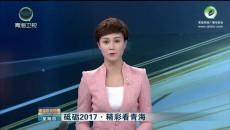 2018-01-18《青海新闻联播 》