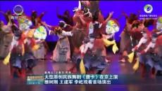 大型原创民族舞剧《唐卡》在京上演 雒树刚王建军李屹观看首场演出