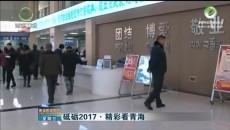 """""""三医联动""""筑牢""""四道防线"""" 释放红利为民生"""