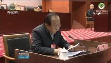 省十二届人大常委会第四十次会议在西宁召开