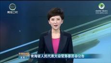 青海省人民代表大会常务委员会公告