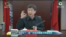 省政协十二届一次会议筹备工作会召开