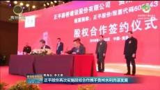 正平股份再次实施股权合作 携手贵州水利共谋发展