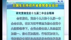 省委召开常委会会议  研究贯彻党的十九届二中全会精神 王国生主持