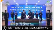 青海出入境检验检疫局和海东市人民政府签订合作协议