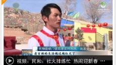 (视频)民和:社火排练忙 热闹迎新春