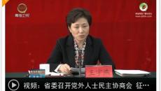 省委召开党外人士民主协商会 征求对换届人事安排方案的意见