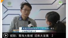 青海大数据 迎来大发展