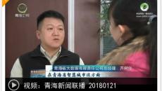 2018-01-21《青海新闻联播》