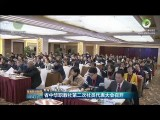 省中华职教社第二次社员代表大会召开