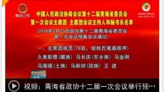 青海省政协十二届一次会议举行预备会议