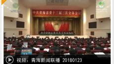 2018-01-23《青海新闻联播》