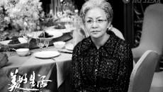 《美好生活》開播 宋丹丹張嘉譯相差9歲挑戰